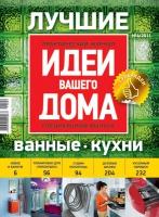 10_Декабрь 2011 (№4)